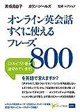 51qnQnty85L. SL160  - 【2020年版】オンライン英会話の効果を高める おすすめ参考書3選