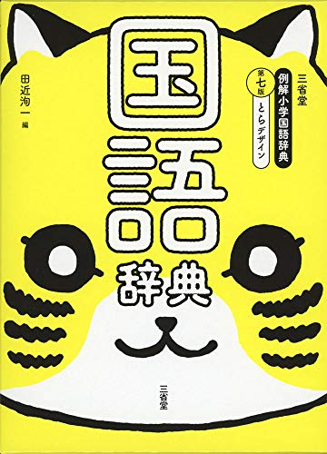 三省堂 例解小学国語辞典 第七版 とらデザイン