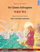 The Wild Swans - 야생 의 백조. An illustrated book in two languages ​​(Portuguese - Korean) (www.childrens-books-bilingual.com)