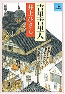 吉里吉里人(上)(新潮文庫)