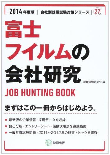 富士フイルムの会社研究 2014年度版―JOB HUNTING BOOK (会社別就職試験対策シリーズ)