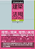 プロのための建築法規ハンドブック 四訂版