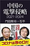中国の電撃侵略 2021-2024