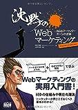 沈黙のWebマーケティング −Webマーケッター ボーンの逆襲− ディレクターズ・エディション