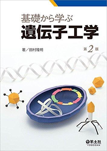 基礎から学ぶ遺伝子工学 第2版