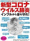 新型コロナウイルス肺炎、インフルから身を守れ! (安心4月号増刊)