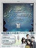 シンデレラのお姉さん DVD-BOX Ⅰ