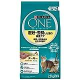 ピュリナ ワン キャットフード 避妊・去勢した猫の体重ケア 避妊・去勢後から全ての年齢に ターキー 2.2kg