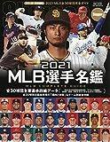 2021 MLB選手名鑑