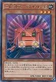 遊戯王カード CPL1-JP038 工作列車シグナル・レッド レア 遊戯王アーク・ファイブ [コレクターズパック 伝説の決闘者編]