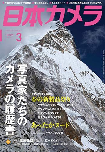 日本カメラ 2019年 3月号