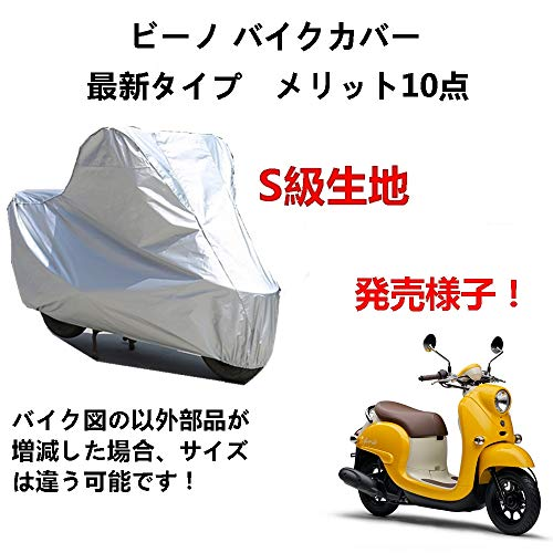 AUNAZZ バイクカバー ビーノカバー 専用バイクボディーカバー 車体カバー UVカット 凍結防止カバー オックスフォード合成アルミ膜S級