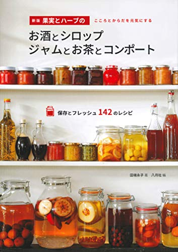 新版 果実とハーブのお酒とシロップ ジャムとお茶とコンポート