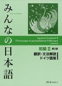 Minna no nihongo: second edition translation & grammatical n