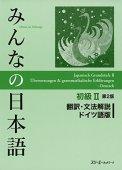 Minna no nihongo: traducción de la segunda edición y n gramatical