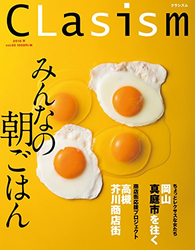 CLasism Vol.3 2016年秋号