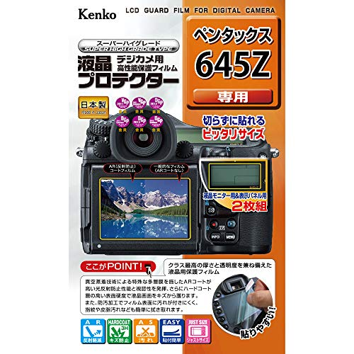 Kenko 液晶保護フィルム 液晶プロテクター PENTAX 645Z用 KLP-PE645Z