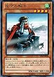 遊戯王 LTGY-JP036-R 《虚空の騎士》 Rare