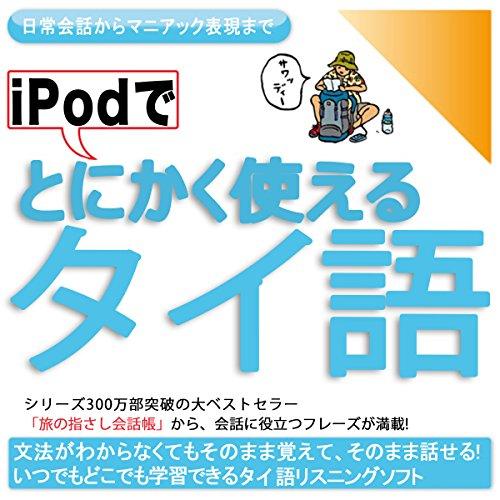 iPodでとにかく使えるタイ語ー日常会話からマニアック表現まで
