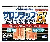 【第2類医薬品】サロンシップインドメタシンEX 24枚 ※セルフメディケーション税制対象商品