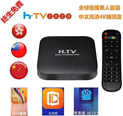 2020 HTV Box Chinese TV Box ,,,,,,,Hong Kong Taiwan China Live Channels Playback 4K Movies