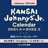 関西ジャニーズJr.カレンダー 2021.4→2022.3 ([カレンダー])