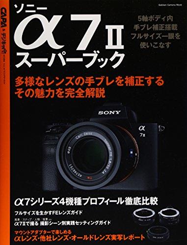 ソニーα7IIスーパーブック (Gakken Camera Mook)