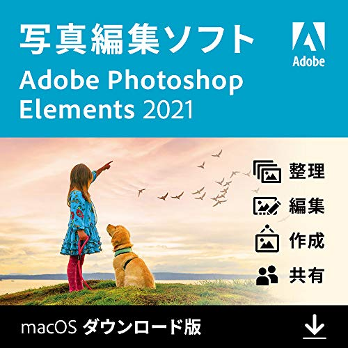 Adobe Photoshop Elements 2021(最新)|通常版|Mac対応|オンラインコード版