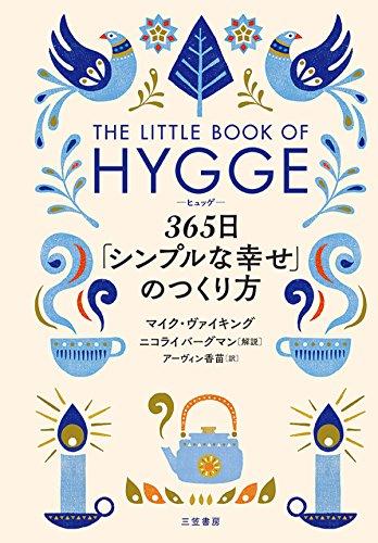 ヒュッゲ 365日「シンプルな幸せ」のつくり方 (三笠書房 電子書籍)