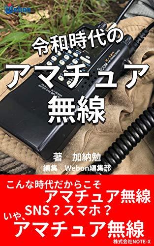 令和時代のアマチュア無線 (Webonブックス)