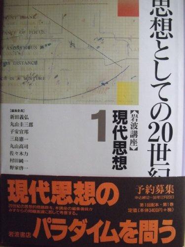 岩波講座 現代思想〈1〉思想としての20世紀