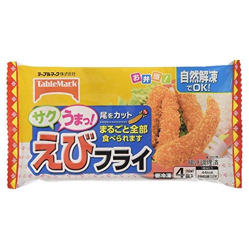 [冷凍] テーブルマーク お弁当! サクうまっ! えびフライ 4個入