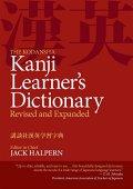 Từ điển người học chữ Hán kodansha: sửa đổi và mở rộng