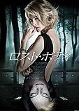 ロスト・ボディ [DVD]