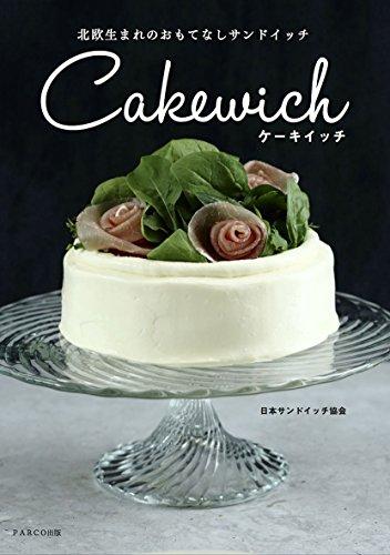 北欧生まれのおもてなしサンドイッチ ケーキイッチ