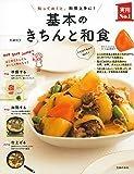 基本のきちんと和食―知っておくと、料理上手に ! (主婦の友実用No.1シリーズ)