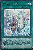 遊戯王 DBGC-JP025 アラメシアの儀 (日本語版 ウルトラレア) グランド・クリエイターズ