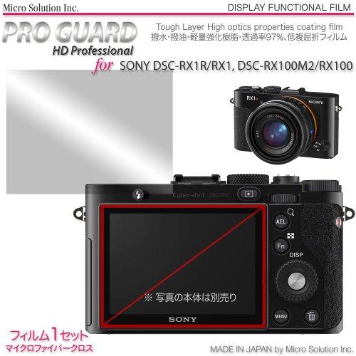 マイクロソリューション Micro Solution Inc. デジタルカメラ PRO GUARD TL フッ素系・撥水撥油防指紋・軽量強化樹脂光沢フィルム (cyber-shot DSC-RX1R/RX1-RX100M2/RX100, SONY)