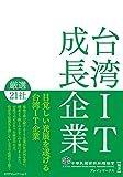 台湾IT成長企業 厳選21社
