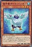 極氷獣ポーラ・ペンギン ノーマル 遊戯王 コレクションパック2020 cp20-jp032