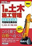1級土木施工管理技術検定試験問題解説集録版<2020年版>