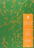 Cơ bản Khóa học tiếng Nhật Vol 5 CD (TP.)