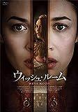 ウィッシュ・ルーム [DVD]