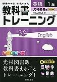 教科書トレーニング光村図書英語1年