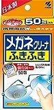 メガネクリーナ ふきふき メガネ拭きシート 50包 (個包装タイプ) 小林製薬