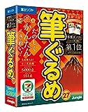 【旧商品】筆ぐるめ 27/年賀状/年賀状作成/はがき