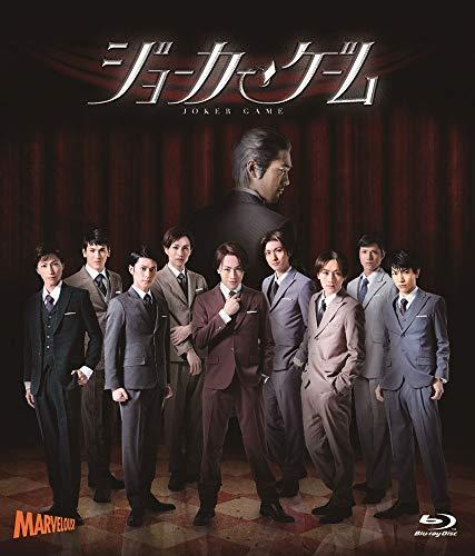 舞台『 ジョーカー・ゲーム 』 [Blu-ray]