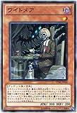 遊戯王 STBL-JP035-NR 《ワイトメア》 N-Rare