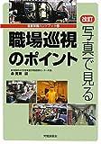 改訂 写真で見る職場巡視のポイント (産業保健ハンドブックシリーズ3)
