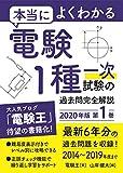 本当によくわかる電験1種一次試験の完全解説 2020年版 第1巻 (電験王ブックス)